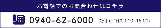 0940-62-6000
